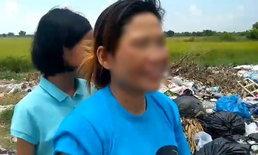 สาวแจ้งเห็นทารกถูกทิ้งขยะ แต่วันต่อมาสารภาพที่แท้เป็นลูกตัวเอง