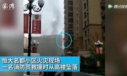 นักดับเพลิงจีนตายในหน้าที่ หลังช่วยดับเพลิงดึก 19 ชั้นแล้วพลาดตกลงมา