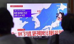เกาหลีเหนือเตรียมทำลายศูนย์ทดสอบนิวเคลียร์ ภายในเดือนนี้
