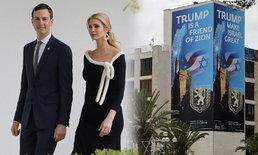 เปิดสถานทูตสหรัฐในนครเยรูซาเล็มวันนี้ ลูกสาว-ลูกเขยทรัมป์ร่วมพิธี