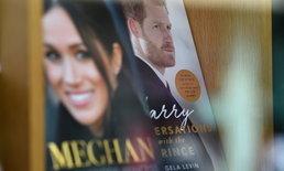ค่าใช้จ่ายงานพิธีเสกสมรสเจ้าชายแฮร์รีอาจสูงถึง 1,400 ล้านบาท
