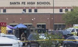"""""""ยิงเพราะไม่ชอบหน้า""""  หนุ่ม 17 สารภาพ กราดยิง 10 ศพ ในโรงเรียนซานตาเฟ"""