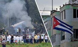 หญิง 3 รายรอดตายจากเครื่องบินตกในคิวบา ทางการลดธงไว้อาลัยผู้เสียชีวิต