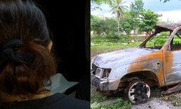 เปิดใจ สาวโต้คบชู้ ชายหายปริศนารถถูกเผา ยันไม่เกี่ยวฆ่า – อึ้งเจอเสื้อ ลุยป่าหาร่าง