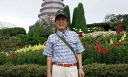 ยังไม่พบ! นักท่องเที่ยวญี่ปุ่น สูญหายบนดอยอินทนนท์