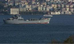 เรือยกพลขึ้นบกของรัสเซียกำลังมุ่งหน้าซีเรีย