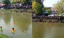หนุ่มเล่นสงกรานต์เชียงใหม่ ว่ายน้ำข้ามฝั่งคูเมือง เกิดจมหายต่อหน้าต่อตา
