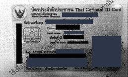กสทช. เรียกทรู ชี้แจงข้อเท็จจริง เหตุทำข้อมูลลูกค้าหลุดพร้อมสำเนา