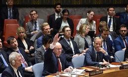 UNSC เมินรัสเซีย ไม่ประณามสหรัฐฯ เหตุโจมตีซีเรีย
