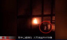นาทีชีวิต เด็กหญิง 4 ขวบ ปีนรั้วกั้นร้อนๆ หนีตายไฟไหม้บ้าน