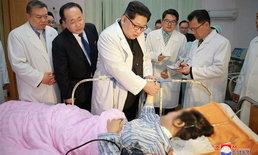 """""""คิม จองอึน"""" เสียใจเหตุทัวร์จีนตกสะพาน 32 ศพ ไปเยี่ยมคนเจ็บถึงรพ."""