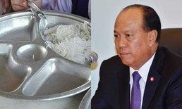 """""""รมว.มหาดไทย"""" สั่งผู้ว่า-นายอำเภอ สอดส่อง """"อาหารกลางวันเด็ก"""" กำชับอย่าให้ทุจริตซ้ำ"""