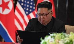 """""""คิม จองอึน"""" ลั่น """"โลกจะเห็นการเปลี่ยนแปลงครั้งใหญ่"""""""