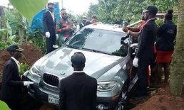 ชายไนจีเรียทุ่มเงินนับล้านซื้อ BMW คันใหม่เอี่ยม เป็นโลงศพฝังร่างพ่อ
