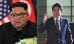 """เกาะกระแส! """"อาเบะ"""" เตรียมทาบ """"คิม"""" คุยแก้ปัญหาลักพาตัวชาวญี่ปุ่น"""