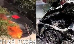 หนุ่มจีนเข่าทรุด! จุดธูปไหว้รับรถหรู BMW คันใหม่ ทำไฟไหม้วอดทั้งคัน
