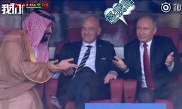"""ก็ชนะ...""""ปูติน"""" แบมือยักไหล่ ชมฟุตบอลโลก 2018 รัสเซียถล่มซาอุฯ 5-0"""