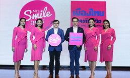 """เมืองไทยประกันชีวิต เปิดตัวโครงการ """"MTL Smile Service"""" ตอบโจทย์ความต้องการทุกไลฟ์สไตล์"""
