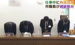 เจ้าหน้าที่ประปาญี่ปุ่น ใช้เวลางานไปซื้อข้าว 3 นาที แถลงขอโทษ-ถูกตัดเงินเดือน