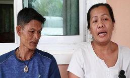 พ่อแม่ ม.5 เหยื่อนักโทษประหาร จ่อยื่นขอรื้อคดี คนร้ายอีกคนยังลอยนวล