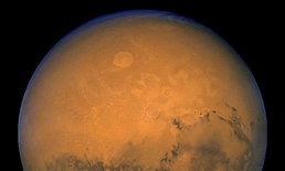 """ห้ามพลาด! """"ดาวอังคาร"""" โคจรใกล้โลกสุดในรอบ 15 ปี"""