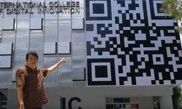 เบ้อเริ่ม! วิทยาลัยนานาชาติฯ มช. โชว์ไทยแลนด์  4.0 ใช้คิวอาร์โค้ดยักษ์แทนป้ายสื่อสาร