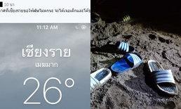 """ชาวเน็ตวอน """"ฝนอย่าตก"""" หลังอุตุแจ้งฝนหนักเชียงราย หวั่นค้นหา 13 ชีวิตติดถ้ำหลวงลำบาก"""