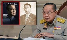 """พล.อ.ประวิตร เผยยังไม่ได้อ่านไทม์เอเชีย ป้องนายกฯ ไม่ใช่ """"จอมพลสฤษดิ์น้อย"""""""