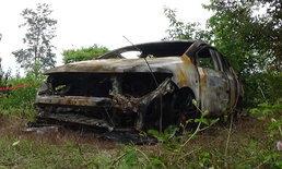 พบแล้ว! รถเก๋งถูกชิง ซุกป่าละเมาะเผาวอดทั้งคัน