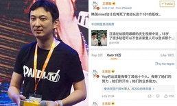 ดราม่าร้อน ลูกชายมหาเศรษฐีจีนโพสต์ดูถูกเด็กไทย ชนะในรายการดังของจีน
