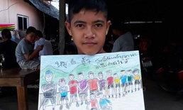 น้องทาม เด็กพิการไร้แขน วาดภาพส่งกำลังใจให้ 13 ชีวิตในถ้ำหลวง