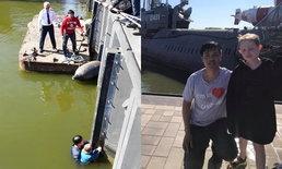หนุ่มไทยเป็นฮีโร่ สร้างวีรกรรมทำดีโดดน้ำช่วยชีวิตเด็กที่เยอรมัน