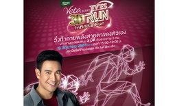 Veta Berry 3D Eyes Run Infinite Fun งานวิ่งที่ไม่ใช่แค่วิ่ง  แต่ต้องตาดีด้วย