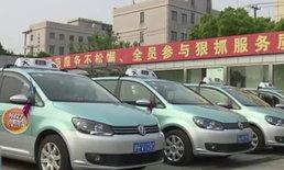 """เซี่ยงไฮ้เปิดตัว """"โล่พิทักษ์กุหลาบ"""" แท็กซี่สำหรับผู้หญิง ให้บริการยามวิกาลโดยเฉพาะ"""