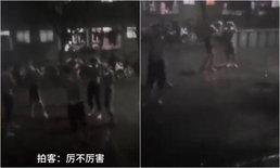 แชมพู-สบู่พร้อม...หนุ่มนักศึกษาเมืองจีนรวมกลุ่มอาบน้ำกลางสายฝน