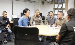 รวบหนุ่มเกาหลีตามหมายจับสากล หลบหนีซุกไทย ข้อหาฉ้อโกงมูลค่ากว่า 75 ล้านบาท