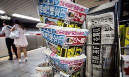 ผู้หญิงในวงการสื่อญี่ปุ่น ตกเป็นเหยื่อการล่วงละเมิดทางเพศมากที่สุด