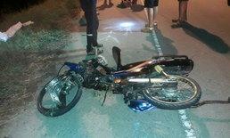 เดิมพันด้วยชีวิต โจ๋แว้นแข่งจักรยานยนต์ ชนประสานงาดับสยอง 2 ศพ