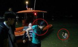 พัทยาวุ่น! สาวลอยคอกลางทะเล รอแฟนหนุ่มว่ายน้ำตามง้อ จนท.ช่วยปลอดภัยแล้ว