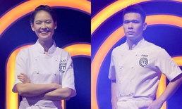 Master Chef Thailand 2 เผยโฉมหน้าแชมป์ งัดทีเด็ดอาหารเหนือสู้สุดตัว