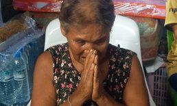 """น้ำใจคนไทยช่วย """"ยายเปือน"""" ถูกทอดทิ้ง ยอดบริจาคทะลุ 6 แสน"""