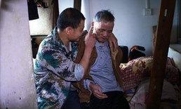 3 ชีวิตร่วมชายคา...หญิงจีนกับสามีใหม่ ช่วยกันดูแลสามีเก่า ป่วยอัมพาต