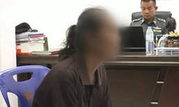 ยายเด็กหญิง ป.1 ยอมรับเข้าใจผิด พร้อมขอโทษญาติ 3 เด็กชายที่กล่าวหา