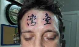 """แก๊งจีนเดือดชกหนุ่มอังกฤษ หลังเห็นสักคำว่า """"ไต้หวัน"""" บนหน้าผาก"""