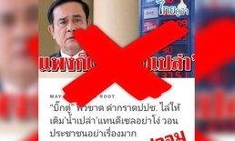 """ออกหมายจับ 6 คนไทย-กัมพูชา แชร์ข่าวปลอม """"นายกฯ ไล่เติมน้ำเปล่าแทนดีเซล"""""""