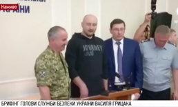 ที่แท้จัดฉากฆาตกรรม! นักข่าววิจารณ์รัสเซียที่ถูกยิงตาย ยังคงมีชีวิตอยู่