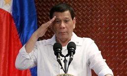 """ฟิลิปปินส์ลั่น """"ปธน.ดูแตร์เต"""" จะทำสงครามกับจีน หากขุดทรัพยากรในทะเลจีนใต้ฝ่ายเดียว"""