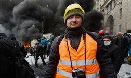 ผู้สื่อข่าว-นักวิจารณ์รัฐบาลรัสเซีย ถูกลอบยิงตายปริศนาในยูเครน