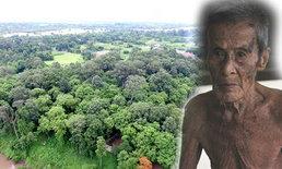 """ปลูกต้นไม้ 37 ปี กลายเป็นป่าทึบ ตำนานพ่อเฒ่าวัย 98 ปี """"สงัด อินมะตูม"""""""