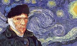 """""""แวนโก๊ะ"""" จิตรกรเอกของโลก แต่ตลอดชีวิตขายภาพได้ราคาแสนถูกเพียงภาพเดียว"""